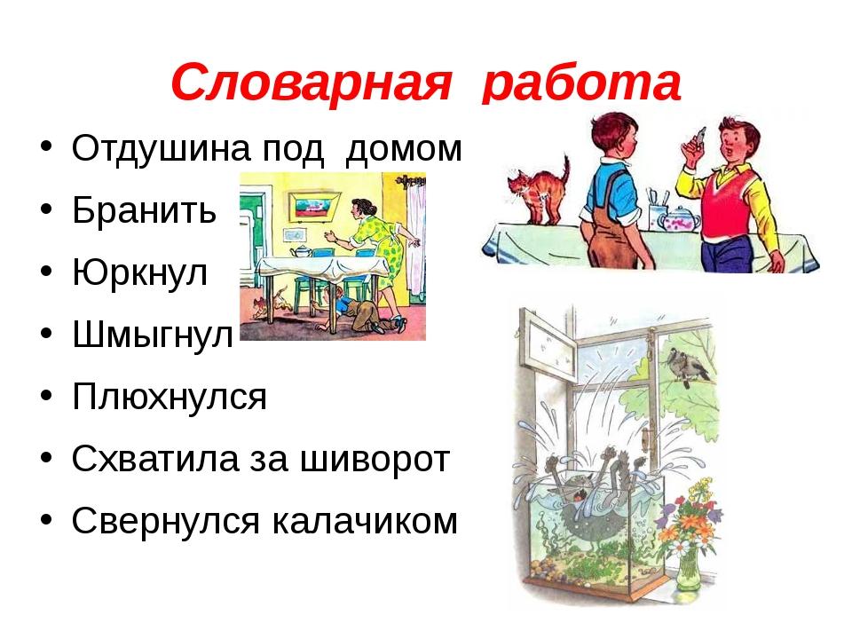 Словарная работа Отдушина под домом Бранить Юркнул Шмыгнул Плюхнулся Схватила...
