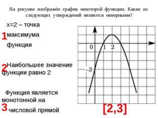 Решить графически систему уравнений. 1. 2. Построим графики функций в одной с
