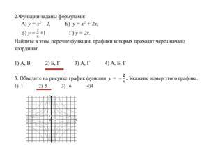 4.На графиках показано, как во время телевизионных дебатов между кандидатами