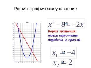 Домашнее задание http://opengia.ru/subjects/mathematics-9/topics/5 Открытый Б