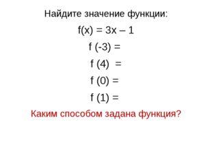 Найдите x, если извеcтно значение функции: f(x) = 3x - 1 f(x) = 2, x = f(x) =