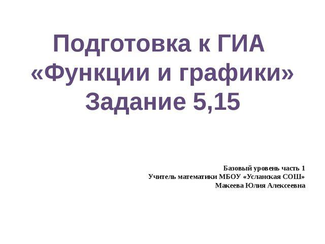 Подготовка к ГИА «Функции и графики» Задание 5,15 Базовый уровень часть 1 Уч...
