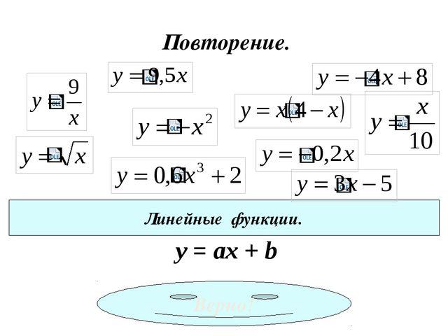Повторение. Функции прямой пропорциональности. у = kx Правильно!