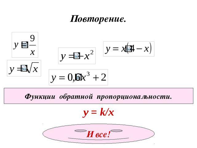 Повторение. Квадратичные функции. Молодцы! у = ах2 + bx +c
