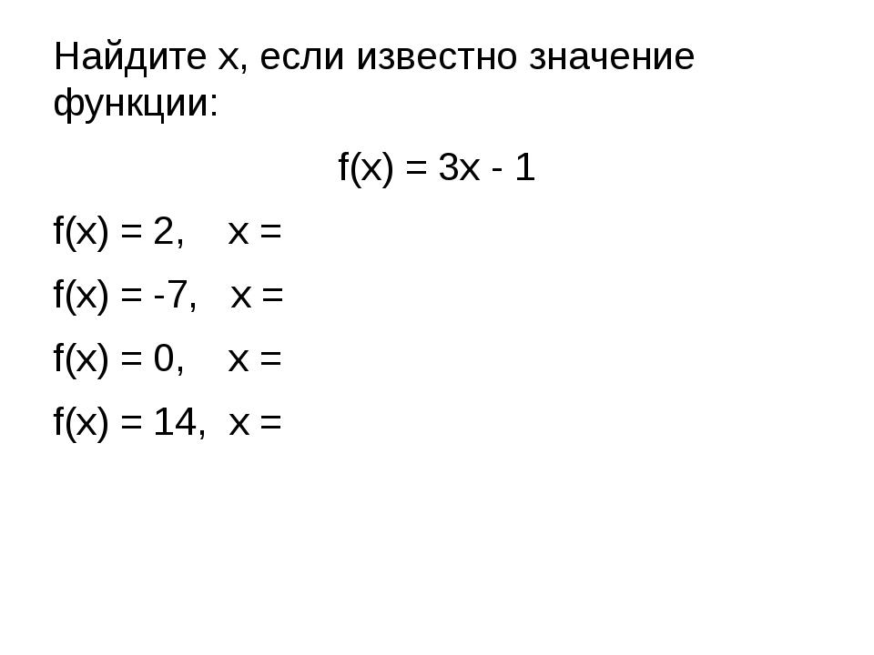 Каким способом задана функция? Найдите значение функции: f (-1) = f (0) = f (...