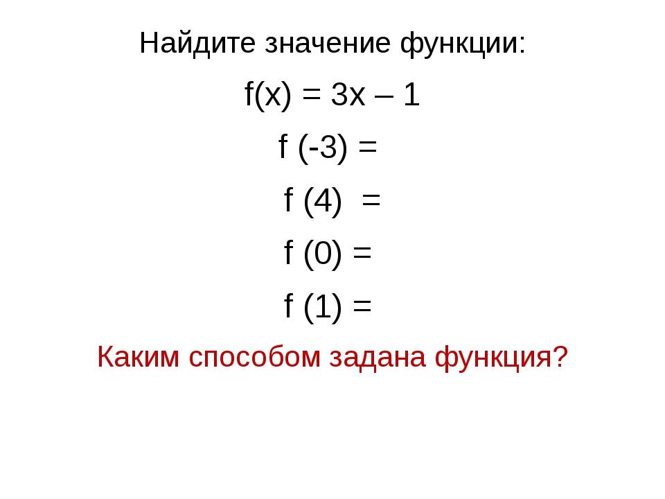Найдите x, если извеcтно значение функции: f(x) = 3x - 1 f(x) = 2, x = f(x) =...