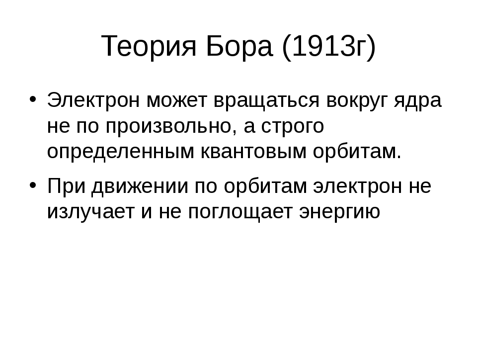 Теория Бора (1913г) Электрон может вращаться вокруг ядра не по произвольно, а...