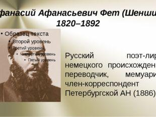 Афанасий Афанасьевич Фет (Шеншин) 1820–1892 Русский поэт-лирик немецкого прои
