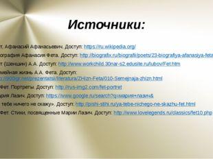 Источники: Фет, Афанасий Афанасьевич. Доступ: https://ru.wikipedia.org/ Биогр