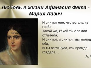 Любовь в жизни Афанасия Фета - Мария Лазич И снится мне, что встала из гроба