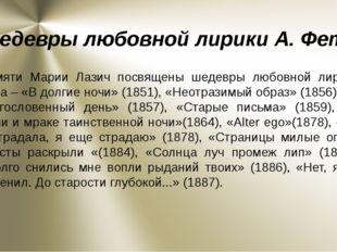 Шедевры любовной лирики А. Фета Памяти Марии Лазич посвящены шедевры любовной
