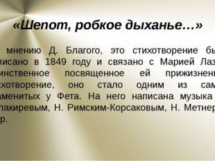 «Шепот, робкое дыханье…» По мнению Д. Благого, это стихотворение было написан