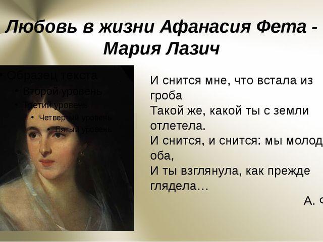 Любовь в жизни Афанасия Фета - Мария Лазич И снится мне, что встала из гроба...