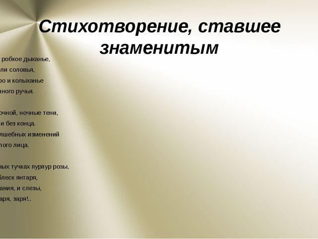 Стихотворение, ставшее знаменитым Шепот, робкое дыханье, Трели соловья, Сереб...