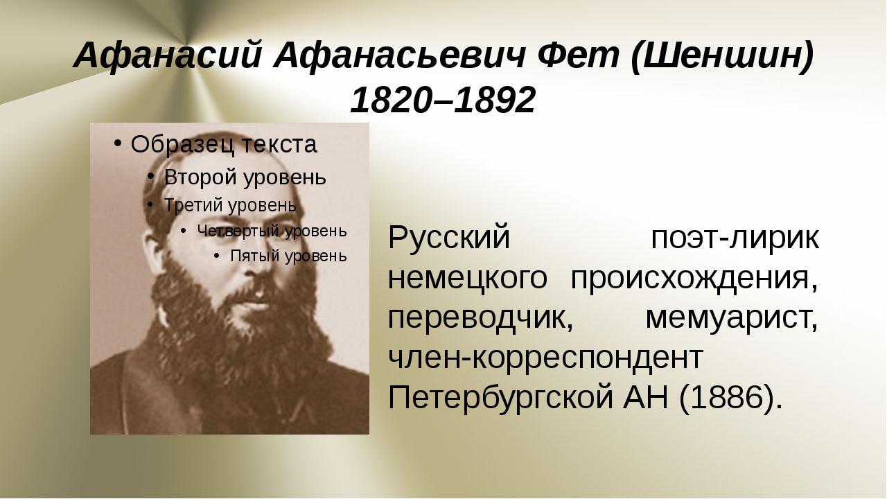 Афанасий Афанасьевич Фет (Шеншин) 1820–1892 Русский поэт-лирик немецкого прои...
