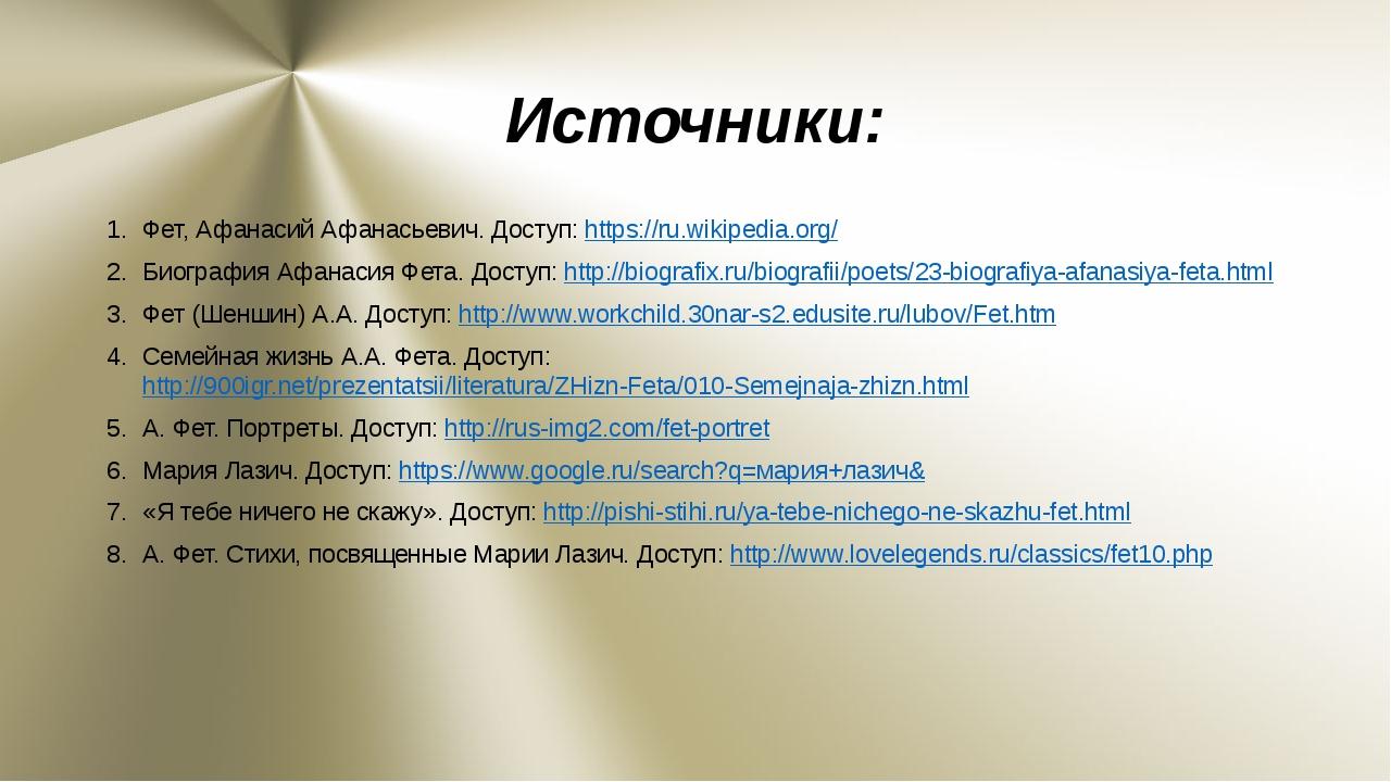 Источники: Фет, Афанасий Афанасьевич. Доступ: https://ru.wikipedia.org/ Биогр...