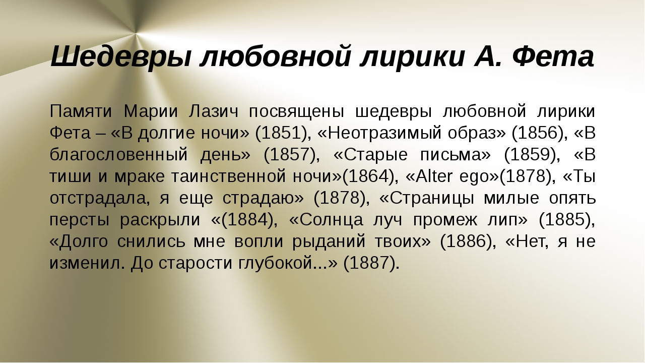 Шедевры любовной лирики А. Фета Памяти Марии Лазич посвящены шедевры любовной...