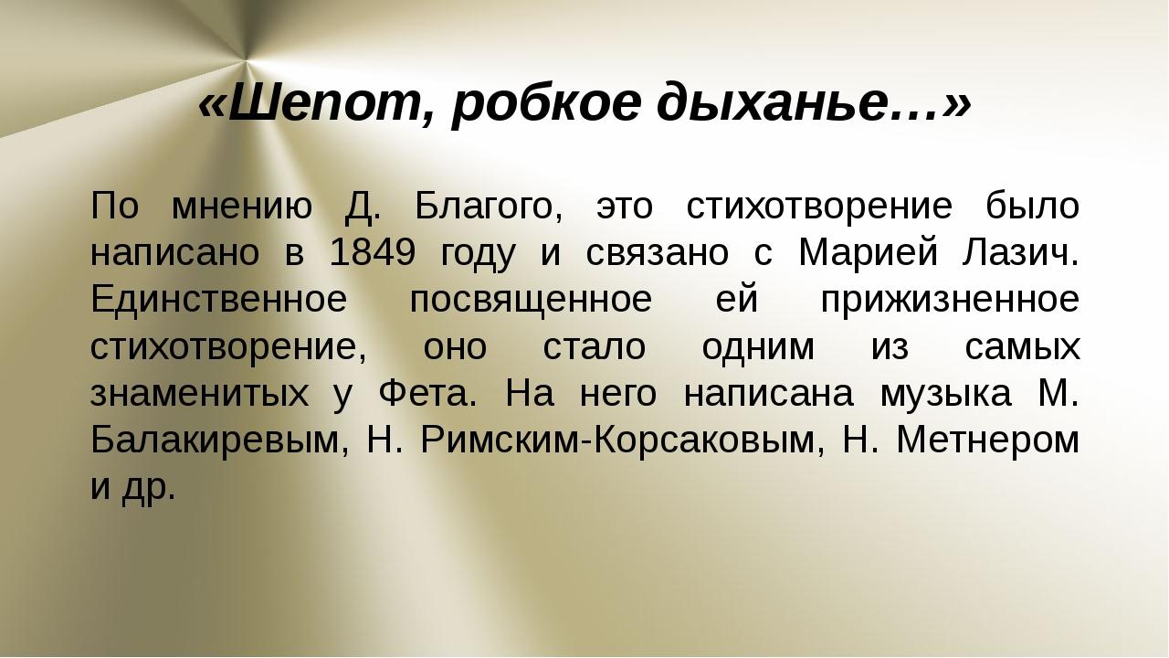 «Шепот, робкое дыханье…» По мнению Д. Благого, это стихотворение было написан...