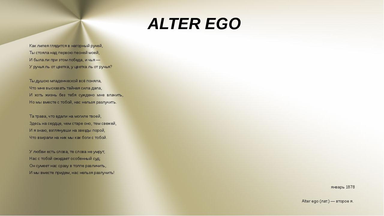 ALTER EGO Как лилея глядится в нагорный ручей, Ты стояла над первою песней м...