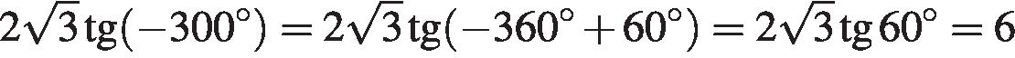 http://reshuege.ru/formula/1e/1ede359764732afbda03793b63e9a0b8p.png