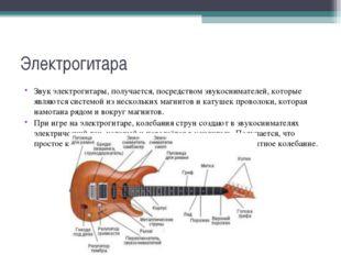 Электрогитара Звук электрогитары, получается, посредством звукоснимателей, ко