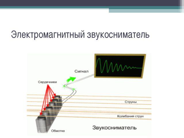 Электромагнитный звукосниматель