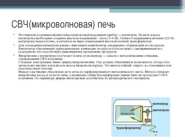 СВЧ(микроволновая) печь Источником излучения является высоковольтный вакуумны...