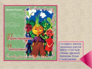 Составила: учитель начальных классов МБОУ СОШ №38 г.Рязань (филиал) Кречетов