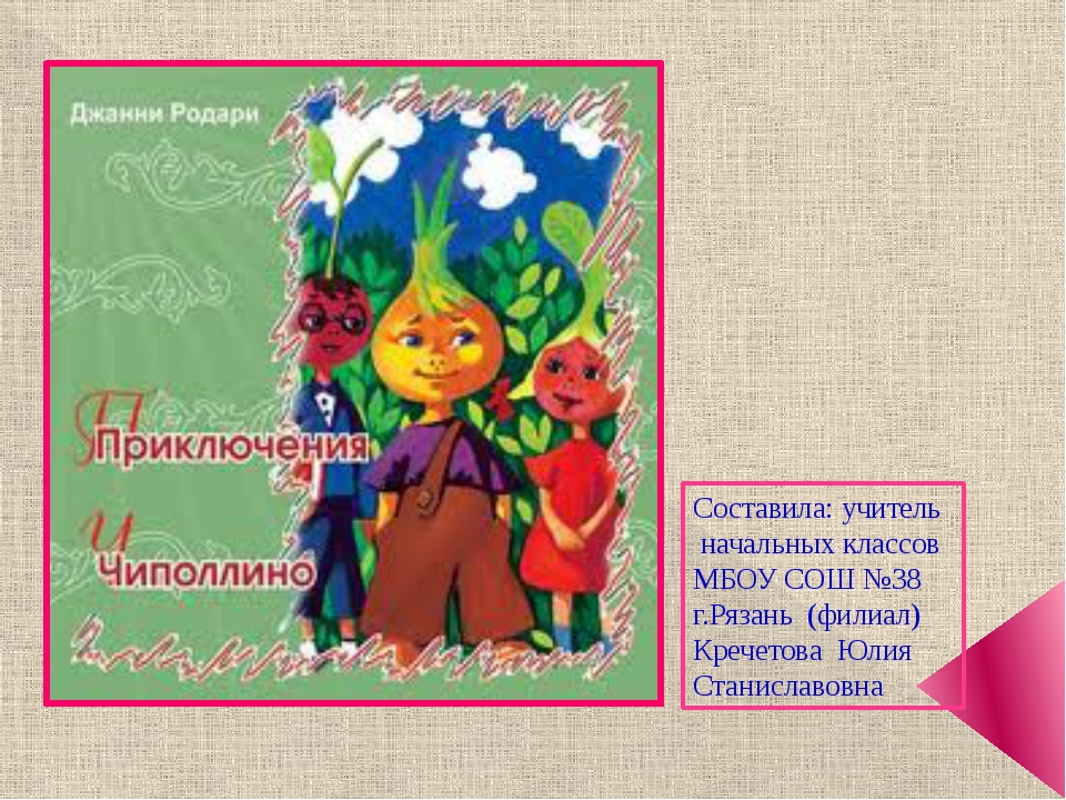 Составила: учитель начальных классов МБОУ СОШ №38 г.Рязань (филиал) Кречетов...