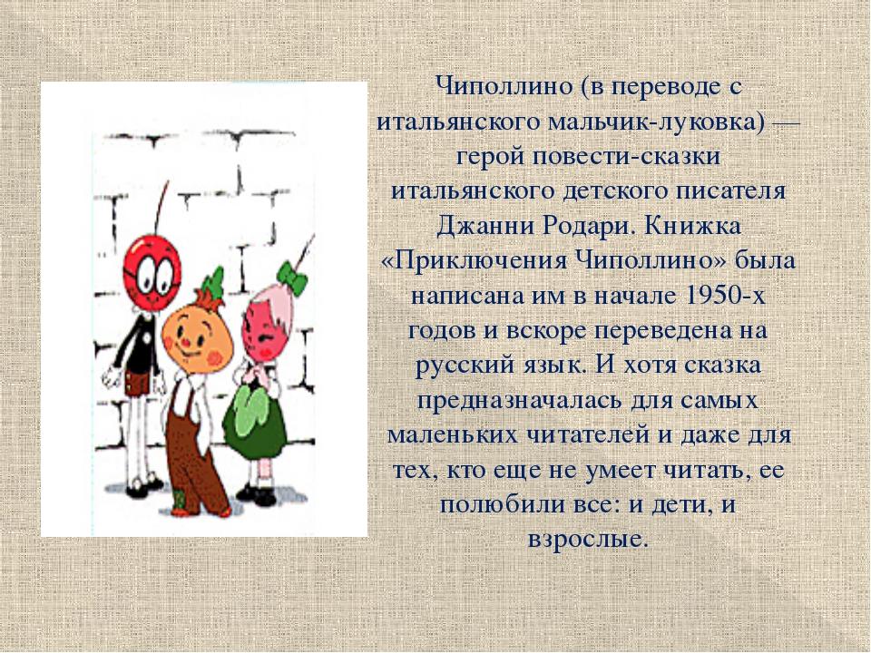 Чиполлино (в переводе с итальянского мальчик-луковка) — герой повести-сказки...