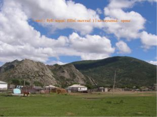 Әкесі Әбубәкірдің(Шоқпыттың) қыстауының орны
