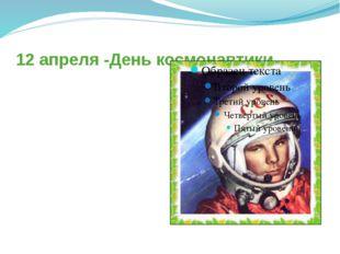 12 апреля -День космонавтики