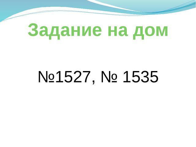 Задание на дом №1527, № 1535