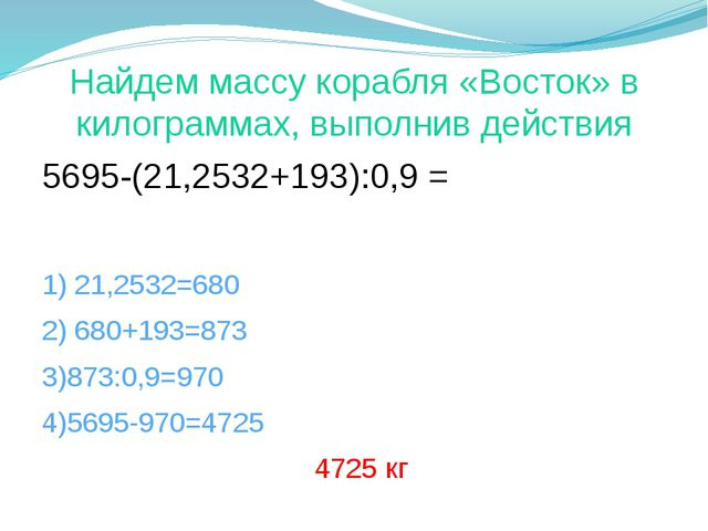 Найдем массу корабля «Восток» в килограммах, выполнив действия 5695-(21,25ּ32...