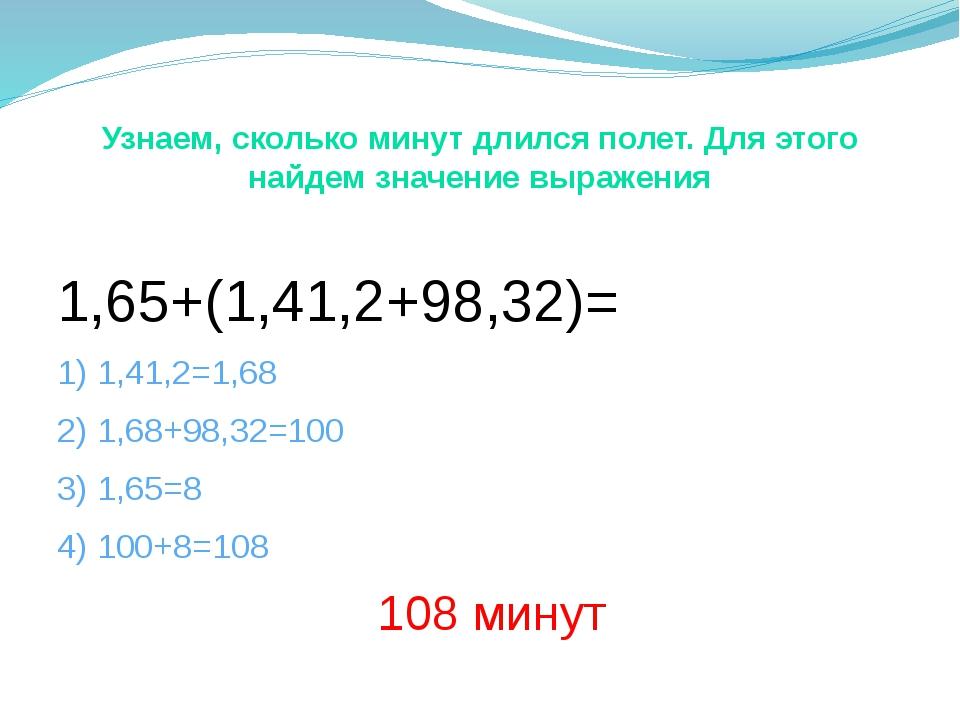 Узнаем, сколько минут длился полет. Для этого найдем значение выражения 1,6ּ5...