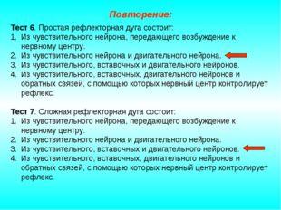 Повторение: Тест 6. Простая рефлекторная дуга состоит: Из чувствительного ней