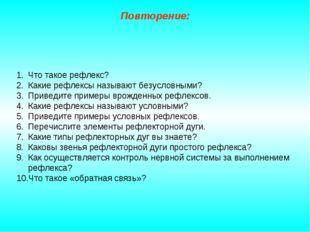 Повторение: Что такое рефлекс? Какие рефлексы называют безусловными? Приведит