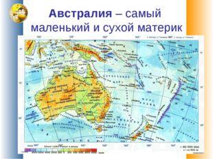 Австралия – самый маленький и сухой материк