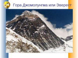 Гора Джомолунгма или Эверест