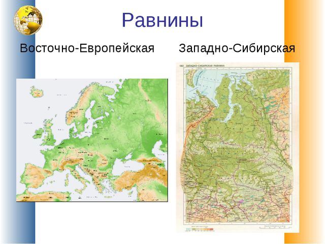Равнины Восточно-Европейская Западно-Сибирская