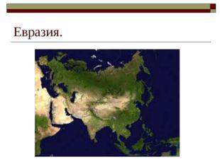 Евразия.