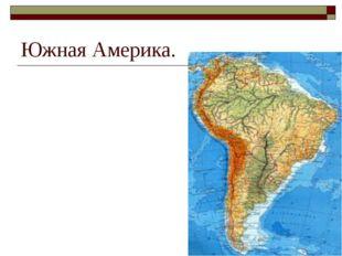 Южная Америка.