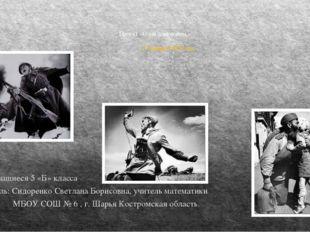 Проект «Один день войны.» 27 января 1945 года Авторы – учащиеся 5 «Б» класса