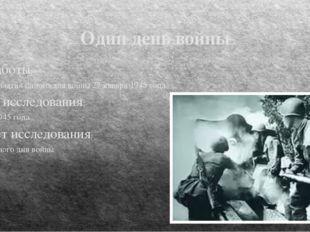 Один день войны Цель работы: выяснить события одного дня войны 27 января 1945