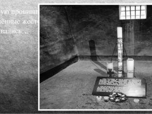 За любую провинность заключённые жестоко наказывались…