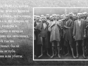 В начале 1945-го, когда советские войска начали приближаться, эссэсовцы, зам