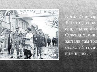 Когда 27 января 1945 года советские солдаты заняли Освенцим, они застали там