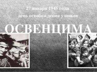 27 января 1945 года день освобождения узников ОСВЕНЦИМА