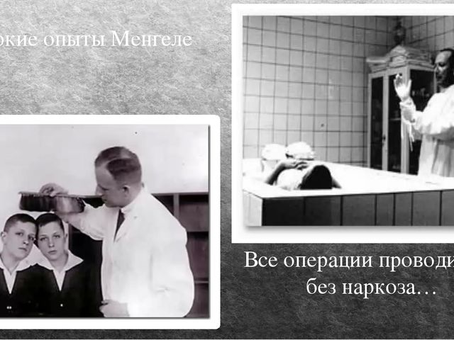Жестокие опыты Менгеле Все операции проводились без наркоза…