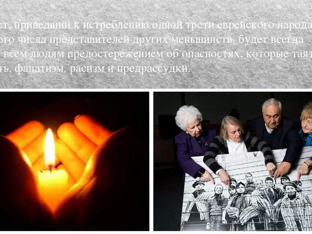 Холокост, приведший к истреблению одной трети еврейского народа и несчетного...